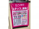 ザ・ダイソー 八尾南店