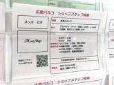 MEN'S BIGI(メンズビギ) 広島パルコ店