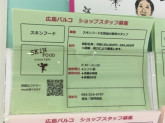 SKINFOOD (スキンフード)広島パルコ店