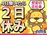 日本マニュファクチャリングサービス株式会社001/yoko210624