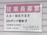 (株)協新土木