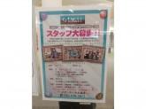 STONE MARKET(ストーンマーケット) イオン大高店