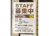 うどん京屋元町店