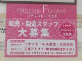パティスリーFUKAYA(フカヤ) イオンモール大高店