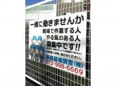 藤岡基礎調査株式会社