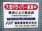 福島重量(株)