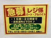スーパービッグサン 津田店