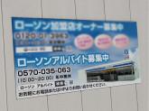 ローソン 北田辺二丁目店
