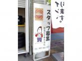 ENEOS 徳島日石(株)田宮SS