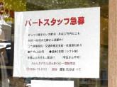 ふとんタナカ 一宮総本店