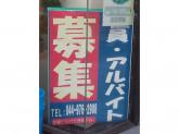 昭和シェル石油 関東礦油(株) セルフ南平台SS