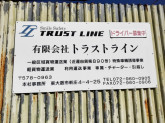 有限会社トラストライン/ガレージトラスト