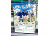 ファミリーマート 名古屋新栄二丁目店