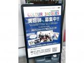 Colour Jacques(カラージャック) 若葉台店