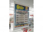 ニューヤマザキデイリーストア 新豊田駅店