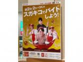 Sugakiya 小牧イオン店