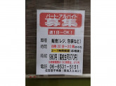 住吉団子本舗 新町本店