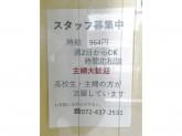 BOWL123 ラパーク岸和田店