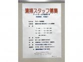 太平ビルサービス株式会社(ラパーク岸和田)