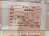 原宿Picnic 近鉄パッセ店