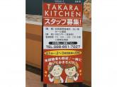 TAKARA KITCHEN マルナカ徳島ショップ