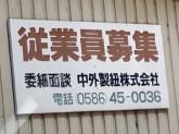 中外製紐(株) 開明工場
