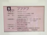 BBAB(ブブアブ) アリオ八尾店
