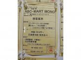 ABC-MART MONO 京阪モール京橋店