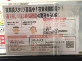 セブン-イレブン DR金沢駅西口ロイネット店
