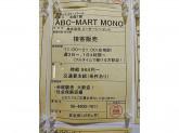 ABCマート 京阪モール店