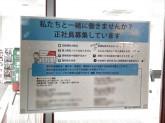 ソフトバンク三郷西