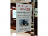 エルサカエ 金澤本店