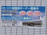 ローソン 徳島論田店