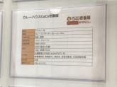カレーハウス CoCo壱番屋 アスティ一宮店