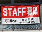 魚べい 東大阪店