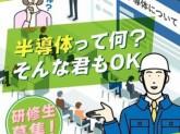 UTエイム株式会社 九州テクノロジー能力開発センター《SAYVT》156-1