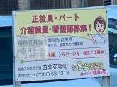 (株)福祉の里 ショートステイ遊楽苑 奥町