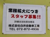 株式会社白井自動車工業