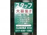 コメダ珈琲店 野洲店