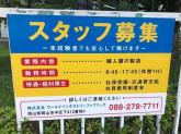 (株)ワールドインダストリー 岡山技術研究所