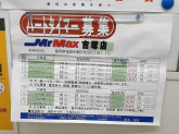 MrMax(ミスターマックス) 吉塚店