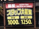 備長扇屋 金沢県庁前店