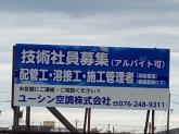 ユーシン空調(株)