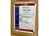 鳥たつ 西武東戸塚店