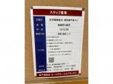 紀伊國屋書店 西武東戸塚S.C.店