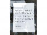 医療法人小川歯科医院