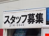 ENEOS 株式会社サンオータス 浅間町SS
