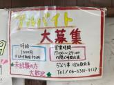 ぢどり亭 吹田駅前店