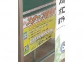 クリーニングショップ ニューN(エヌ) 緑町店