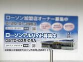 ローソン 春日井八光町三丁目店